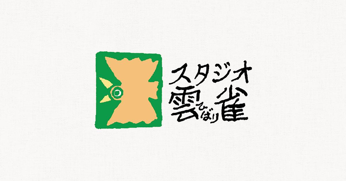 株式会社スタジオ雲雀 公式サイ...